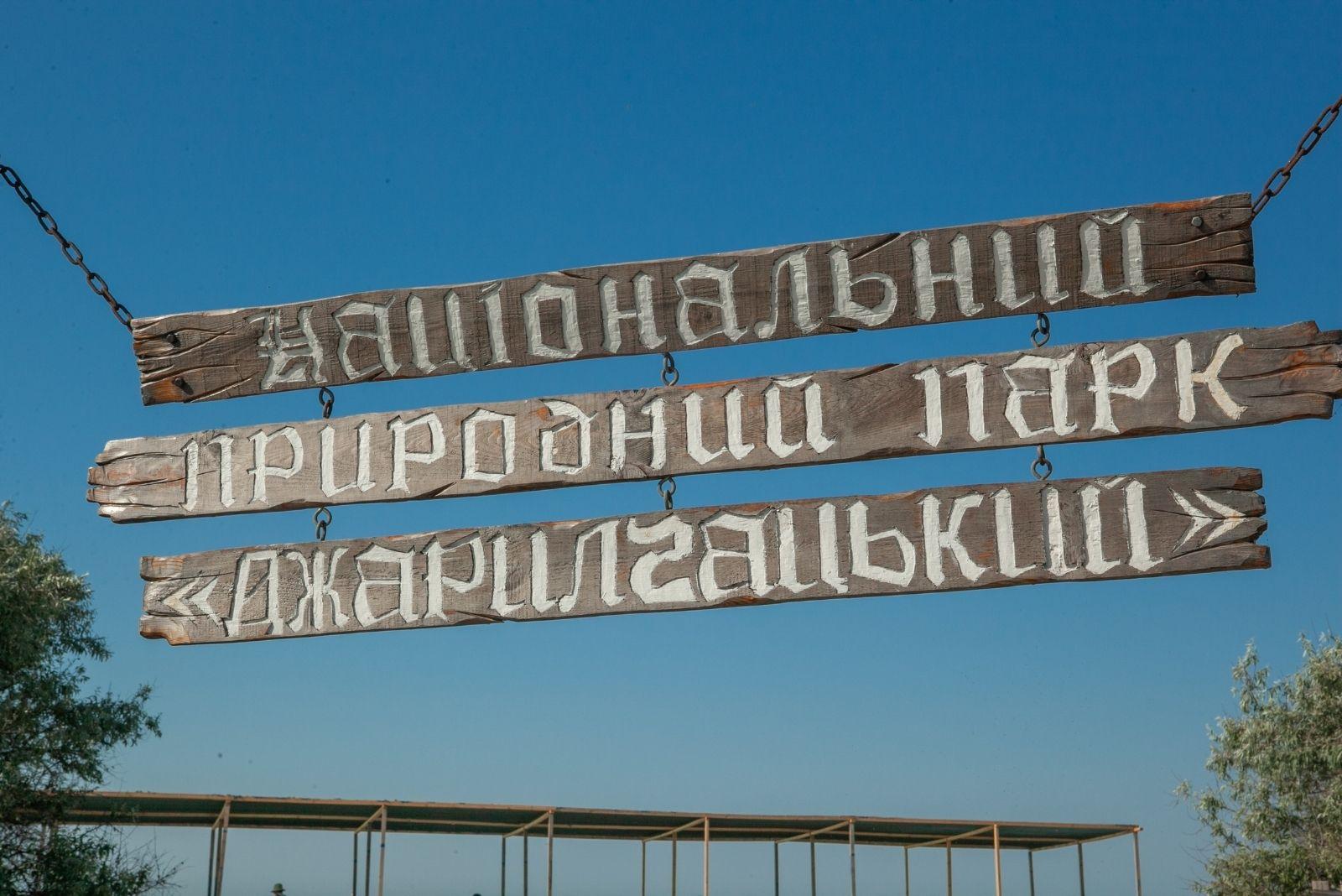 Вход на Джарылгач