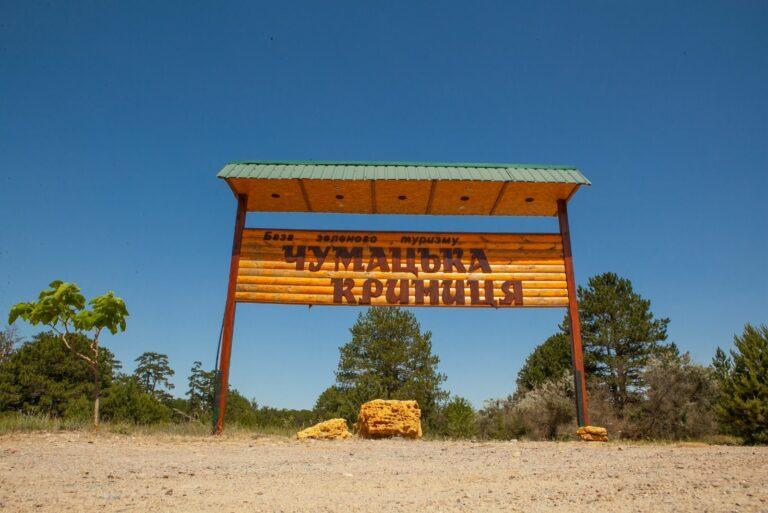 База зеленого туризму «Чумацька криниця»
