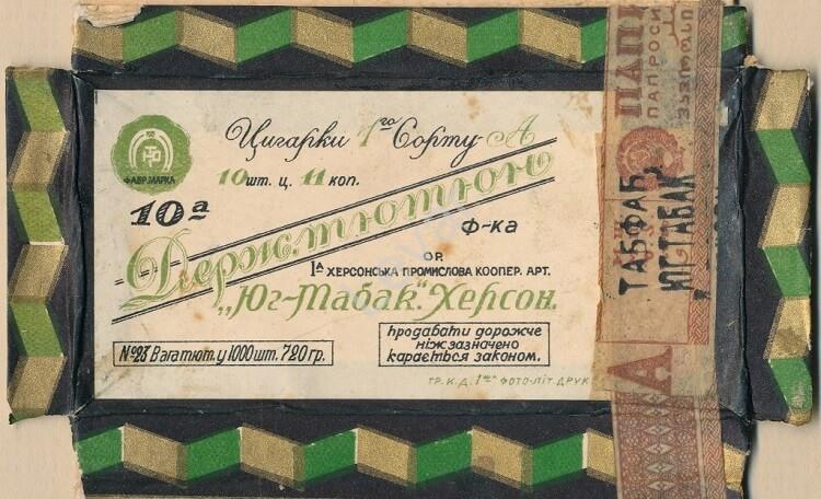 Папиросы которые произведены в Херсоне