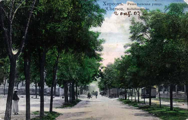 Улица Ришельевская