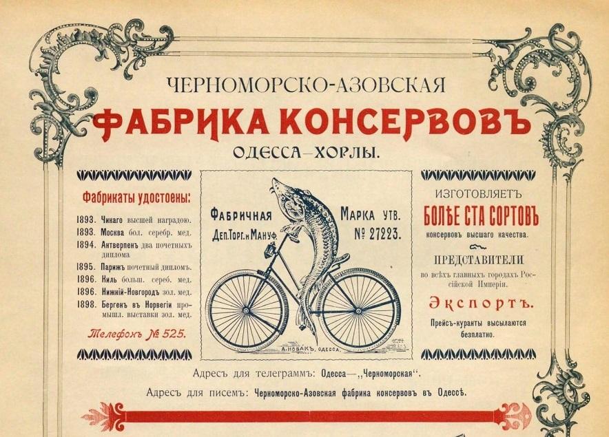 Реклама консервного завода