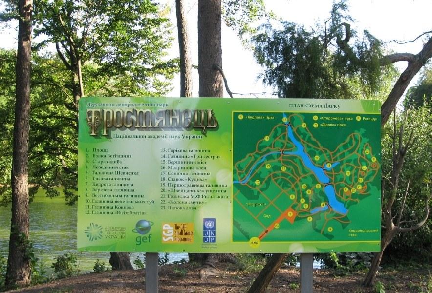 Маршруты парка Тростянец